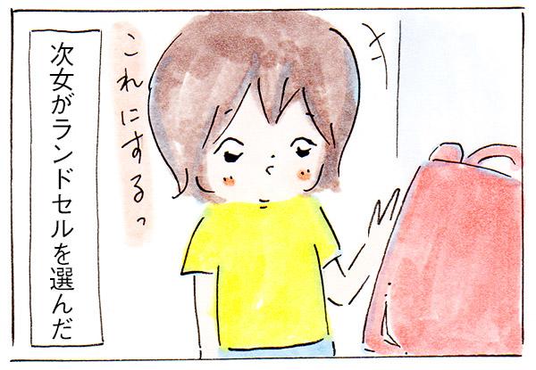 ランドセルはファッションの一部【育児絵日記】