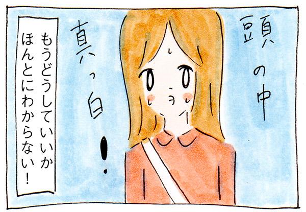 ライブドアブログ忘年会で絵日記・子育て&ライフスタイル・インテリア・料理ブロガーさんに会えた!