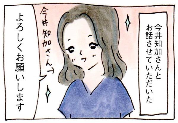 ライブドアブログ交流会②LINE社内へ