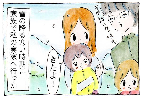 妻の実家で冷たすぎるアウェイの洗礼【漫画】