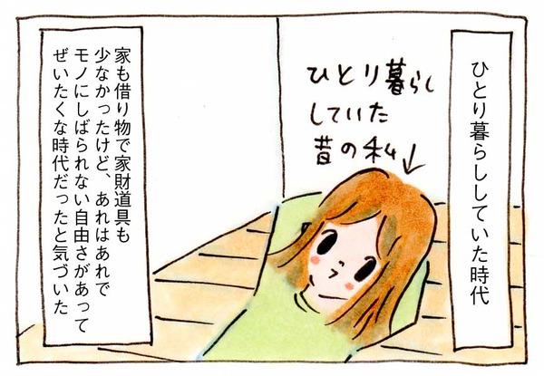 ミニマリストになりたいのに⑥モノにしばられない自由さ