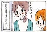 私にママ友ができない理由⑤目線