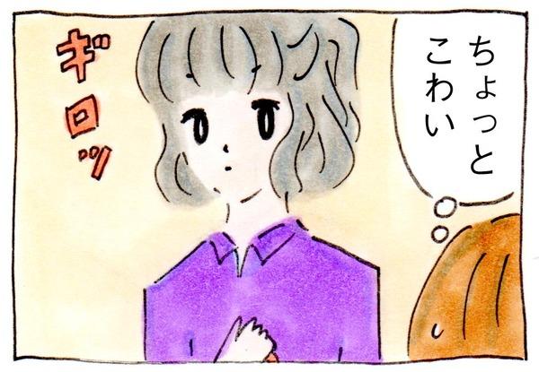 ママ友が0でもいいじゃない⑧こわい人