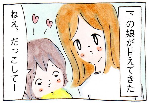 私も長女だから娘の気持ちが痛いほどわかると思ってた【子育て漫画】