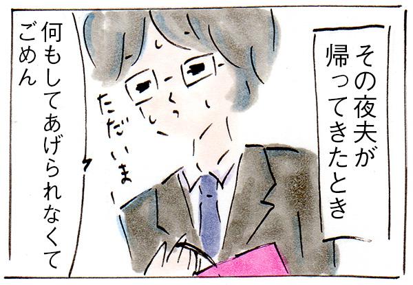 結婚記念日に何もしてあげれない宣言【子育て主婦の日常】