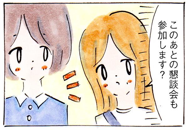 ママ友いない人にありがちなこと③空気【子育て中の出来事】