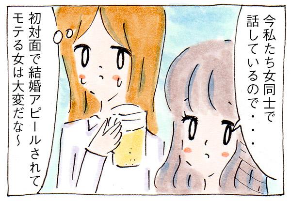 結婚を前提に…モテる女がつらい理由(前編)【漫画】