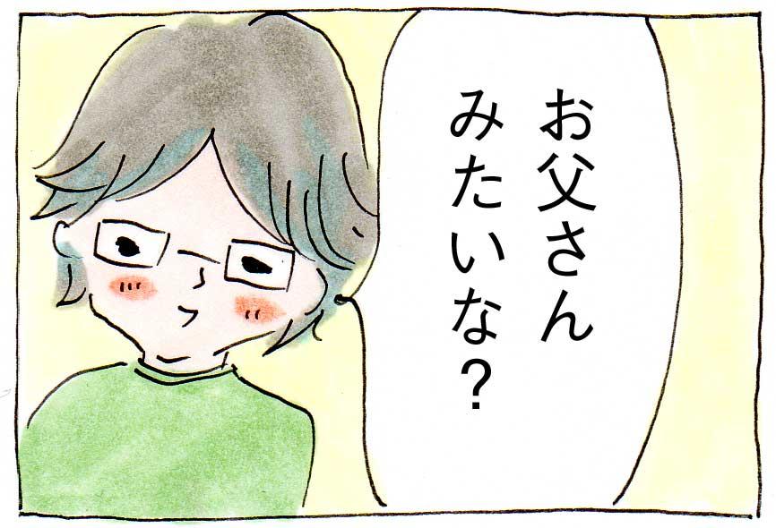突然「オムコをもらう」といいだした長女の思い出【育児絵日記】