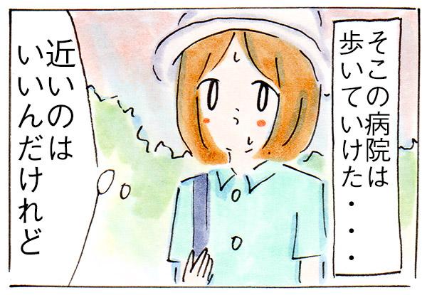 不妊ですね③妊婦さん【子育てする前の妊活】