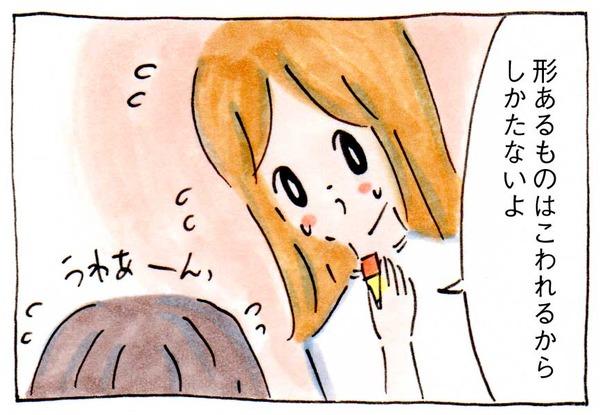 かんしゃくを起こしたときの対処方法【育児絵日記】