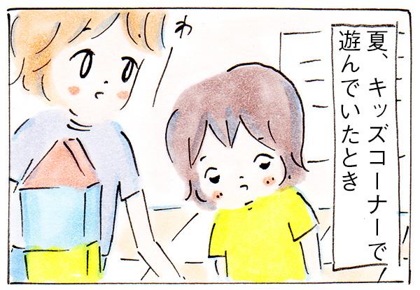 子だくさんだと誤解される【子育て中の出来事】
