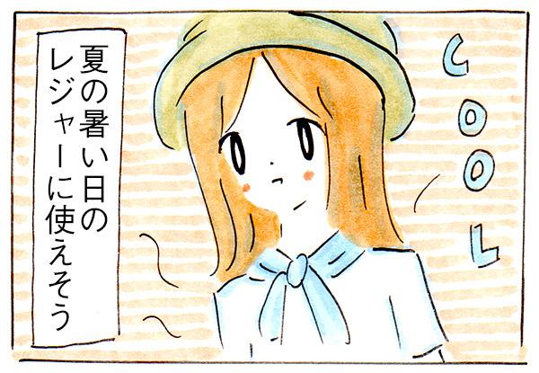 3COINSで暑い日に役立つアレを買った【子育て主婦の日常】