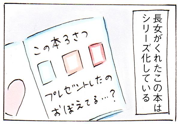 シリーズ化した誕生日プレゼント【子育て漫画】