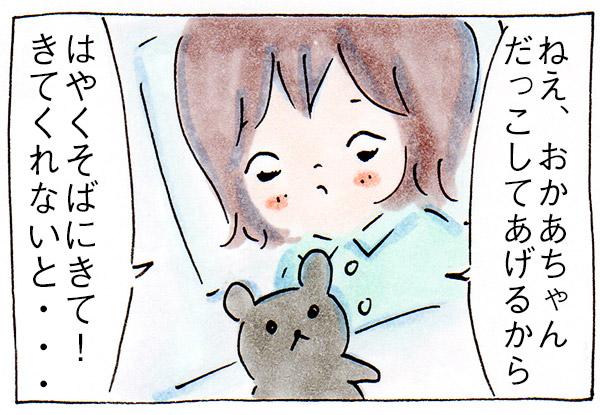 嫉妬心を利用した高等テクニック【育児絵日記】