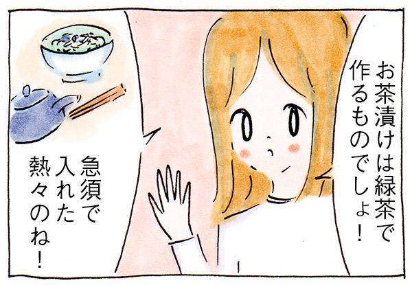 夫婦の意見のちがい、お茶漬けはお茶を入れるかお湯を入れるか【夫婦漫画】