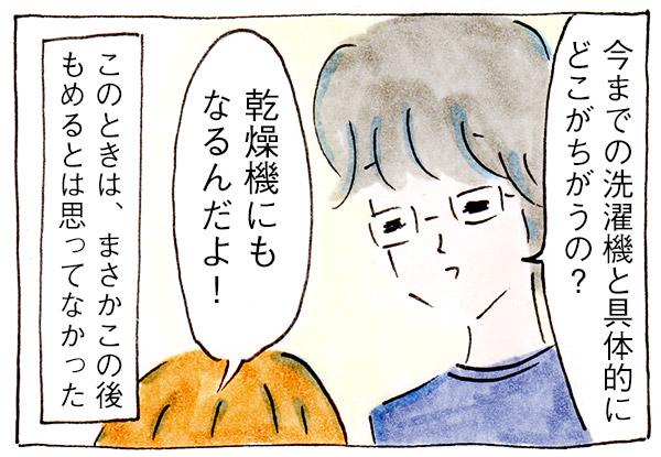 家事をめぐり夫婦喧嘩した理由①火種【子育て中の出来事】