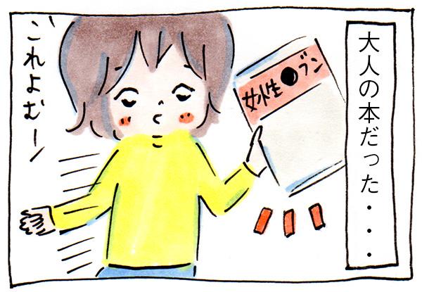待合室でドッキリしたできごと【子育て漫画】