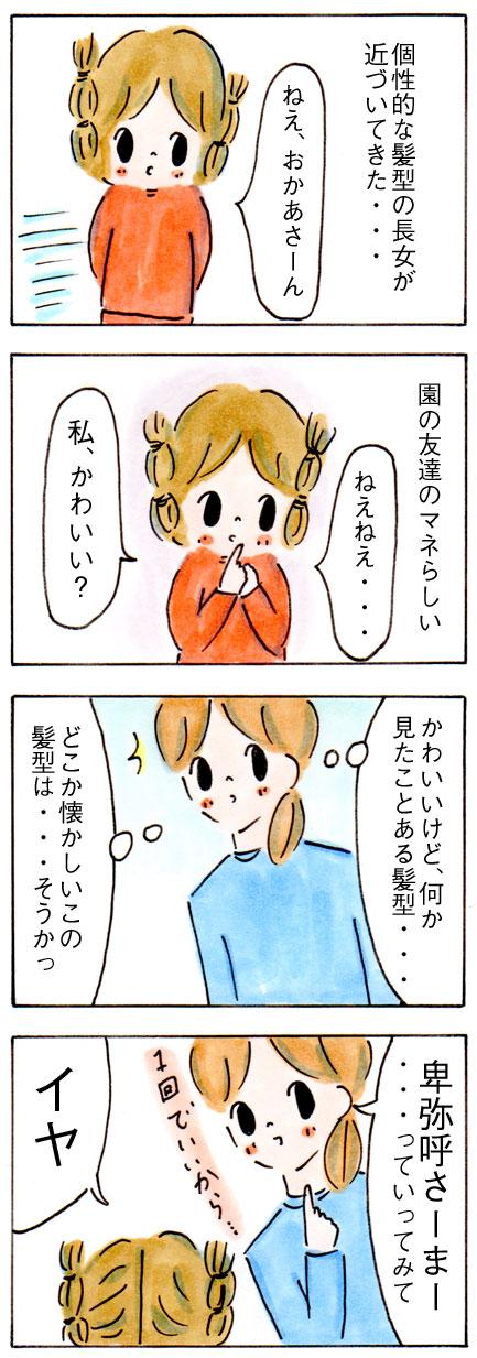 どこか懐かしいこの髪型は・・・【子育て漫画】