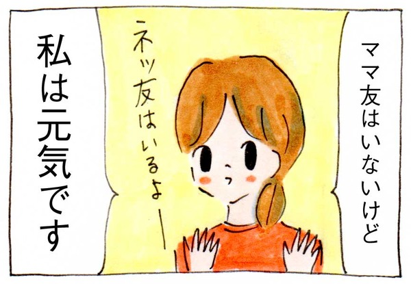 LINE砲のママ友特集イラスト
