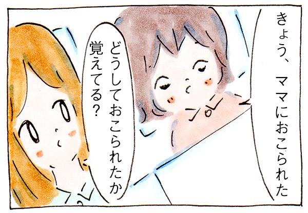 娘よごめん、育児で反省したこと【子育て漫画】