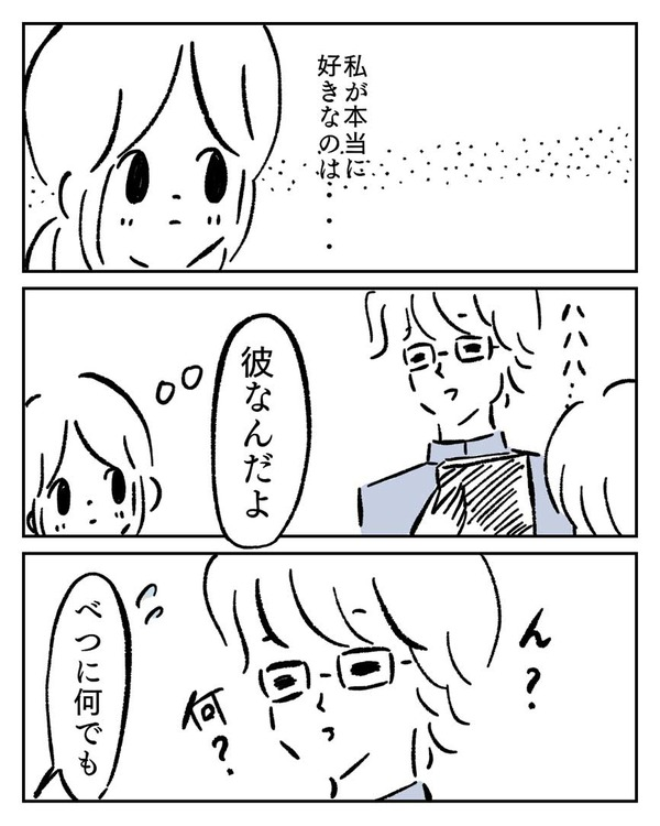 【漫画】昨日、サイトウくんの夢を見た②