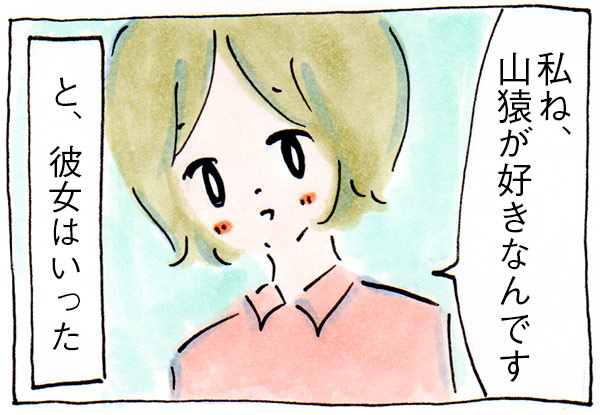 ママ友とまではいえない知り合いと芸能人の話をしたときの私【漫画】
