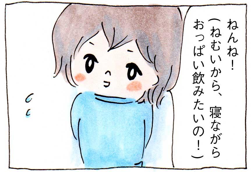 次女(1才)の「ねんね」には、いろんな意味がこめられている【育児絵日記】