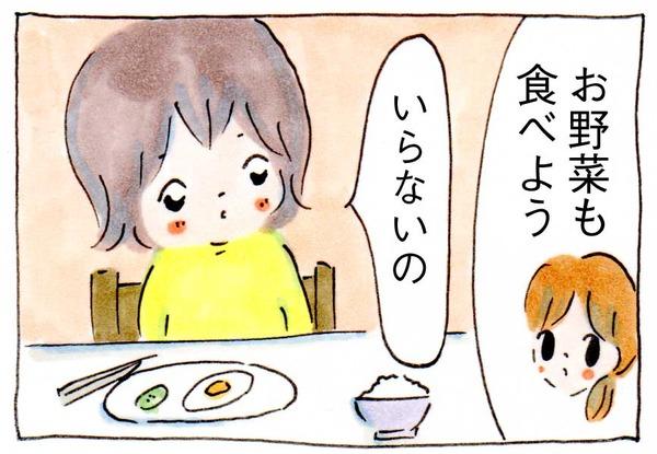 食べ物の好ききらいをなおすために
