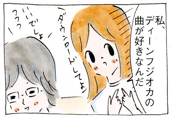私の好きなディーンフジオカを推してみた【子育て漫画】