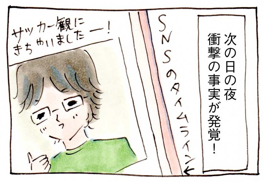 ウェブ漫画イラスト