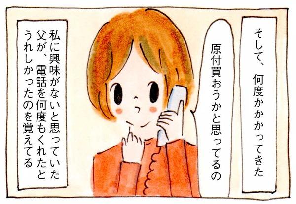 一人暮らし、私の失敗④電話イラスト