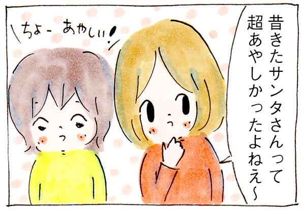 超あやしいかんじのサンタクロース【子育て漫画】