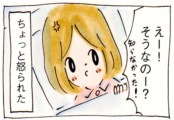 """名前をいいまちがえて怒られた【子育て漫画】"""""""
