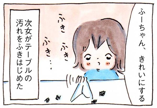 嫁と姑のようなやりとり【育児絵日記】