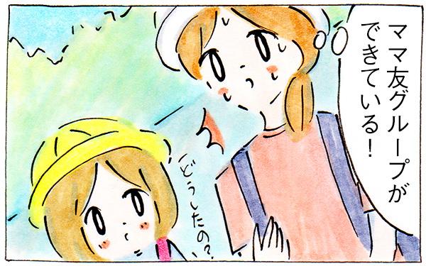 ママ友がいない私が親子遠足で思ったこと【ウーマンエキサイト・子育てログ!】