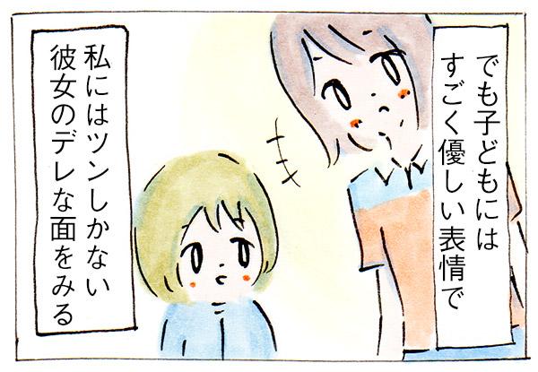 ママ友できないかも⑤ツンデレ【子育て中の話】