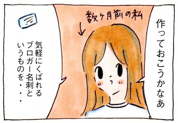 シンプルすぎるブロガー名刺にイラストを描いた