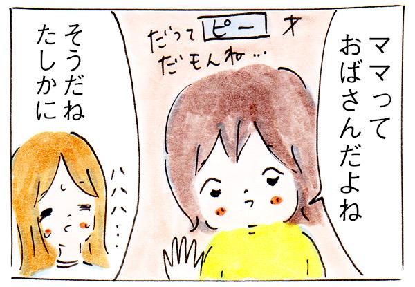 姉妹の温度差が激しすぎて【育児絵日記】