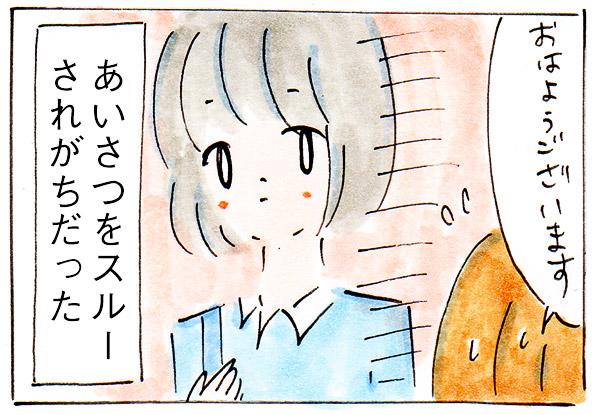 【ママ友いない日常】ママさんにあいさつをスルーされるときの対処法