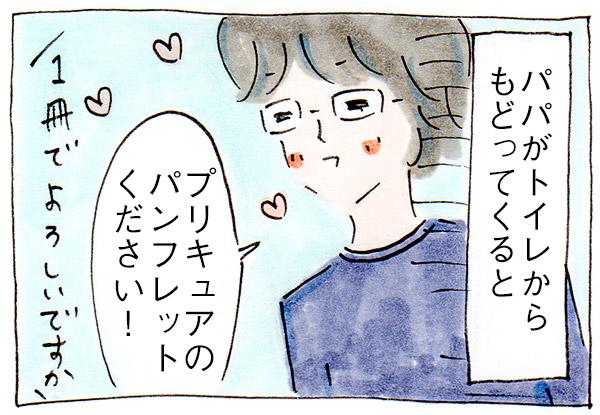 プリキュアのアレを買わない理由【子育て漫画】