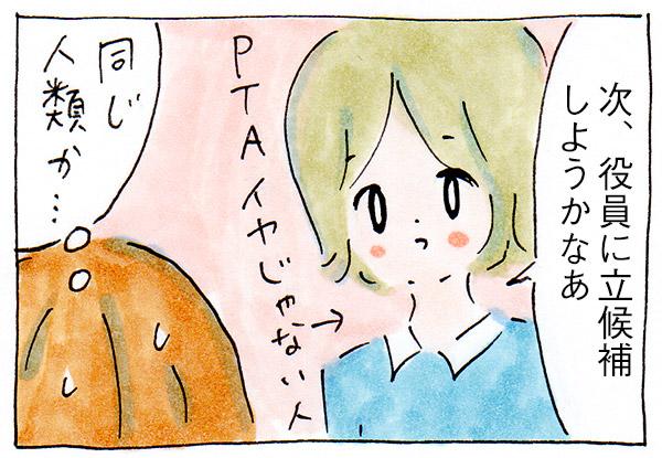 PTAイヤじゃない人にたまに遭遇する【子育て中の出来事】