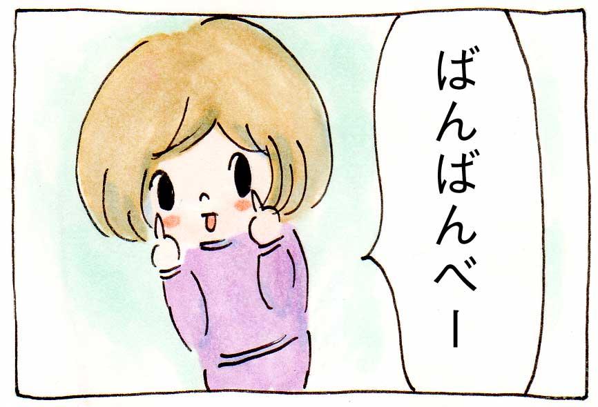 「あっかんべー」を「ばんばんべー」という娘たち【育児絵日記】