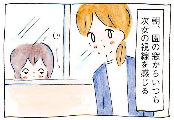 保育園で熱い娘の視線を感じるとき【子育て漫画】
