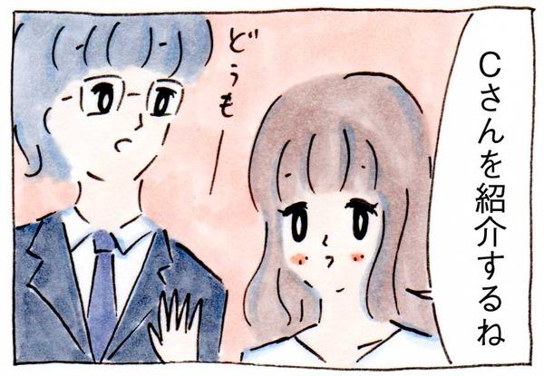モテ女先輩のすごいテクニック⑩好きなタイプ