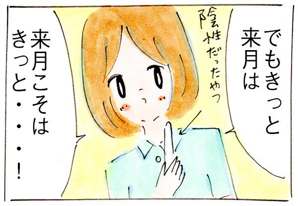 不妊ですね①ベビ待ち【子育てする前の妊活】