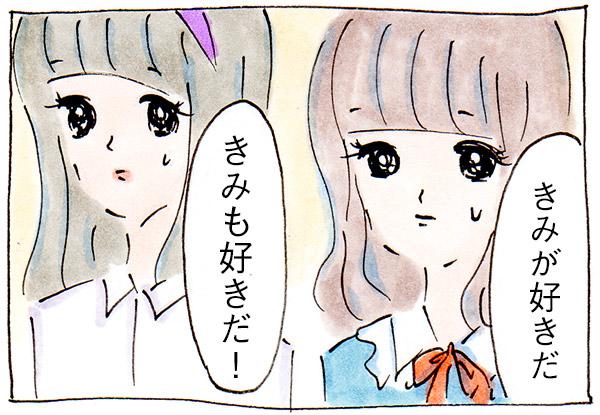 強引すぎる、告白しまくるキャラ設定 【子育て漫画】