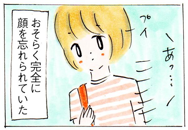 ママ友できないかも⑬PTA【子育て中の話】