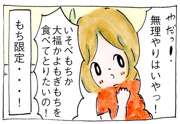 乳歯の抜歯は自然なのがいいと娘はいうけれど【子育て漫画】