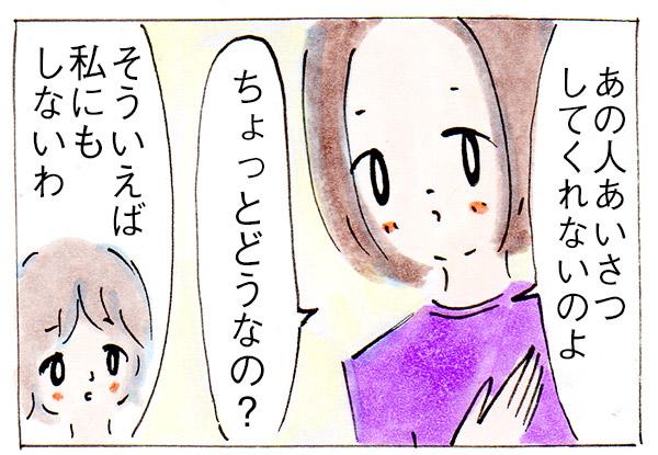 ママ友できないかも③会話【子育て中の話】