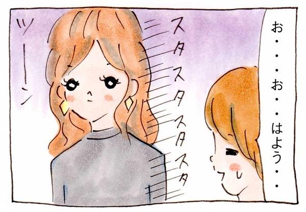 私にママ友ができない理由イラスト